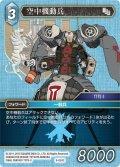空中機動兵[FF_9-024C]