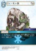 ン・モゥ族[FF_9-040C]
