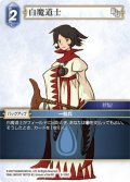 ★プレミアム★白魔道士[FF_9-108C]