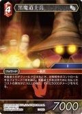 黒魔道士兵[FF_11-005C]