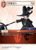 黒魔道士[FF_12-007C]