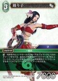 踊り子[FF_12-041C]