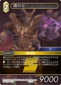 闇の王[FF_12-071R]