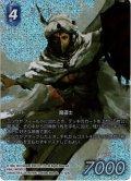 【フレームレスプレミアム】ミンウ[FF_6-123L]【Opus XII収録】