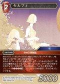 ★プレミアム★セルフィ[FF_13-009H]