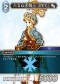 たまねぎ剣士 [FFT][FF_13-025C]