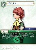 アルクゥ[FF_13-035C]