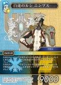 ★プレミアム★白虎のルシ ニンブス[FF_13-112L]