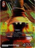 【フレームレスプレミアム】ビビ[FF_3-017L]【Opus XIII収録】