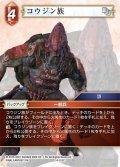 コウジン族[FF_14-012C]