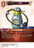 コボルト乙型[FF_14-013C]