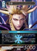 皇帝[FF_14-027R]