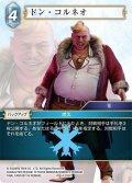 ドン・コルネオ[FF_14-035C]