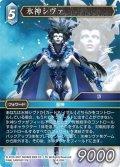 ★プレミアム★氷神シヴァ[FF_14-036L]