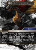 ★プレミアム★神竜[FF_14-115L]