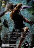 【フレームレスプレミアム】ウォル[FF_5-075L]【Opus XIV収録】