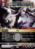 ※ボスファイト専用カード※暗闇の雲[FF_ボスデッキ カオスB-012]