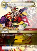 ※ボスファイト専用カード※ケフカ[FF_ボスデッキ カオスB-014]
