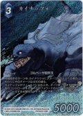 ★プレミアム★カイナッツォ[FF_PR-045]