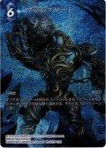 ★プレミアム★ファムフリート[FF_PR-077/9-113H]