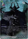 【フレームレスプレミアム】ゴルベーザ[FF_PR-090/13-115L]【Opus XIII収録】