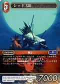 レッドXIII[FF_1-191S]