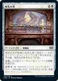 【JPN】★Foil★祖先の刃/Ancestral Blade[MTG_2XM_003C]