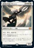 【JPN】希望の天使アヴァシン/Avacyn, Angel of Hope[MTG_2XM_008M]