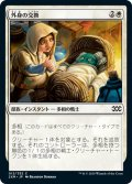 【JPN】★Foil★外身の交換/Crib Swap[MTG_2XM_012C]