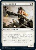 【JPN】★Foil★オドリックの十字軍/Crusader of Odric[MTG_2XM_013C]