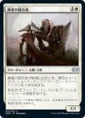 【JPN】★Foil★練達の接合者/Master Splicer[MTG_2XM_022U]
