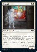 【JPN】★Foil★聖域の霊/Sanctum Spirit[MTG_2XM_030C]