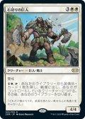 【JPN】石切りの巨人/Stonehewer Giant[MTG_2XM_032R]