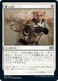 【JPN】★Foil★腕っぷし/Strength of Arms[MTG_2XM_033C]
