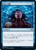 【JPN】★Foil★渦まく知識/Brainstorm[MTG_2XM_044C]
