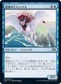 【JPN】★Foil★雲読みスフィンクス/Cloudreader Sphinx[MTG_2XM_045C]