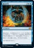 【JPN】意志の力/Force of Will[MTG_2XM_051M]