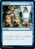 【JPN】★Foil★ふるい分け/Sift[MTG_2XM_069C]