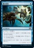【JPN】★Foil★鋼の妨害/Steel Sabotage[MTG_2XM_070C]