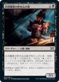 【JPN】★Foil★凶兆艦隊の貯め込み屋/Dire Fleet Hoarder[MTG_2XM_084C]
