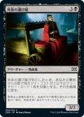 【JPN】★Foil★死体の運び屋/Driver of the Dead[MTG_2XM_090C]