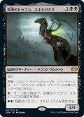 【JPN】★Foil★荒廃のドラゴン、スキジリクス/Skithiryx, the Blight Dragon[MTG_2XM_107M]