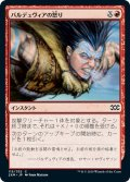 【JPN】★Foil★バルデュヴィアの怒り/Balduvian Rage[MTG_2XM_115C]