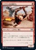 【JPN】★Foil★ゴブリンの小槌打ち/Goblin Gaveleer[MTG_2XM_126C]
