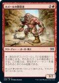【JPN】★Foil★カズールの徴収者/Kazuul's Toll Collector[MTG_2XM_133C]