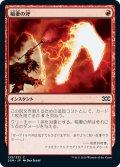 【JPN】★Foil★稲妻の斧/Lightning Axe[MTG_2XM_135C]