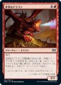 【JPN】★Foil★多欲なドラゴン/Rapacious Dragon[MTG_2XM_140C]