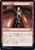【JPN】★Foil★ティムールの激闘/Temur Battle Rage[MTG_2XM_146C]