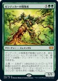 【JPN】ゼンディカーの報復者/Avenger of Zendikar[MTG_2XM_152M]