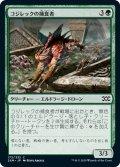 【JPN】★Foil★コジレックの捕食者/Kozilek's Predator[MTG_2XM_173C]